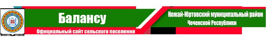 Балансу | Администрация Ножай-Юртовского района ЧР